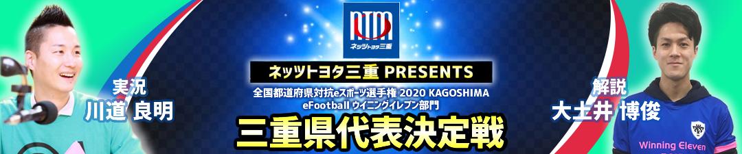ネッツトヨタ三重 PRESENTS 全国都道府県対抗eスポーツ選手権 2020 KAGOSHIMA efootball ウイニングイレブン部門 三重県代表決定戦