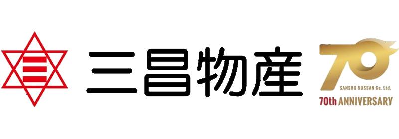 三昌物産株式会社