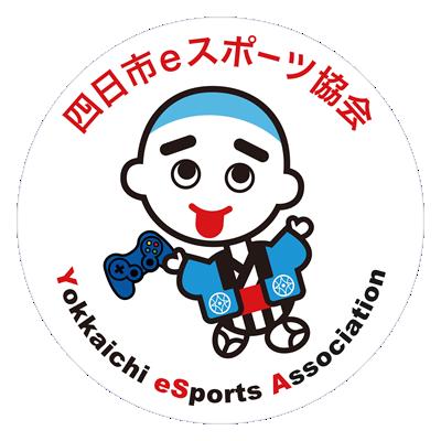 四日市esports協会