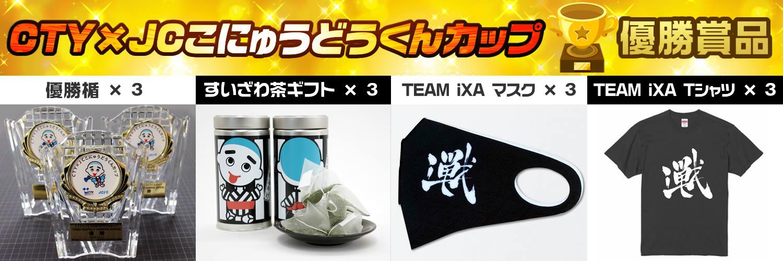 CTY×JCこにゅうどうくんカップ優勝賞品