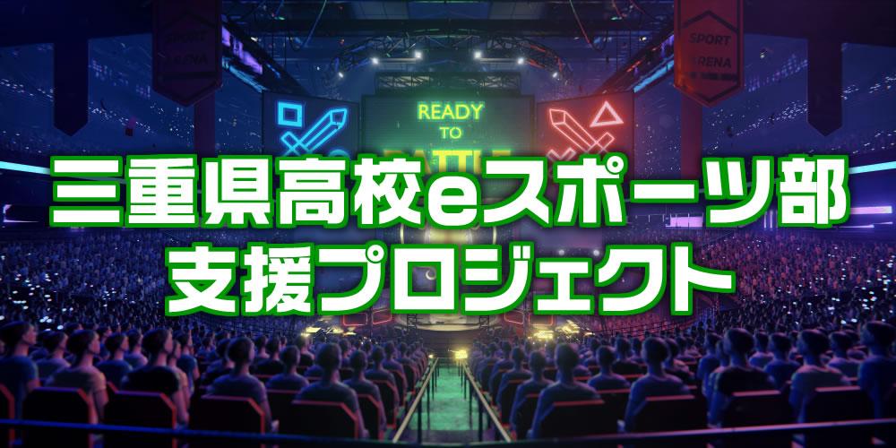 三重県高校eスポーツ部支援プロジェクト