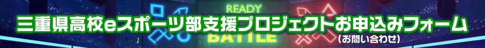 三重県高校eスポーツ部支援プロジェクト申込みフォーム