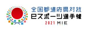 全国都道府県対抗eスポーツ選手権2021MIE ロゴ