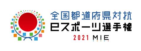 全国都道府県対抗eスポーツ選手権2021MIE
