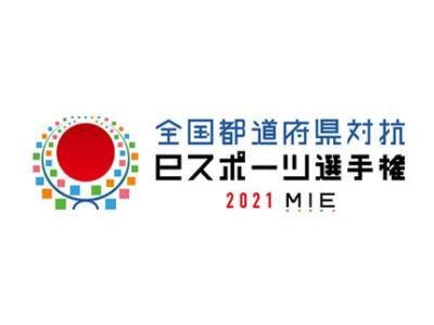 全国都道府県対抗スポーツ選手権 2021 MIE