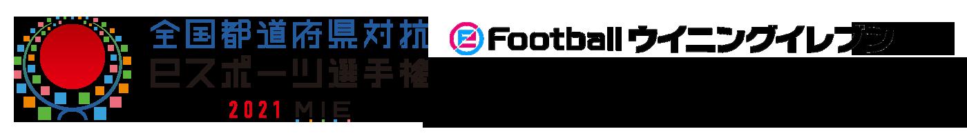 全国都道府県対抗eスポーツ選手権 2021 MIE eFootball ウイニングイレブン部門 三重県代表決定戦