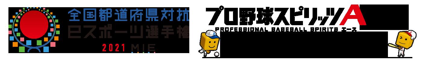 全国都道府県対抗eスポーツ選手権 2021 MIE プロ野球スピリッツA部門 三重県代表決定戦